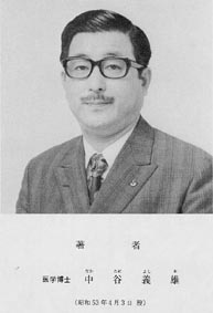 nakatani_tiyubu