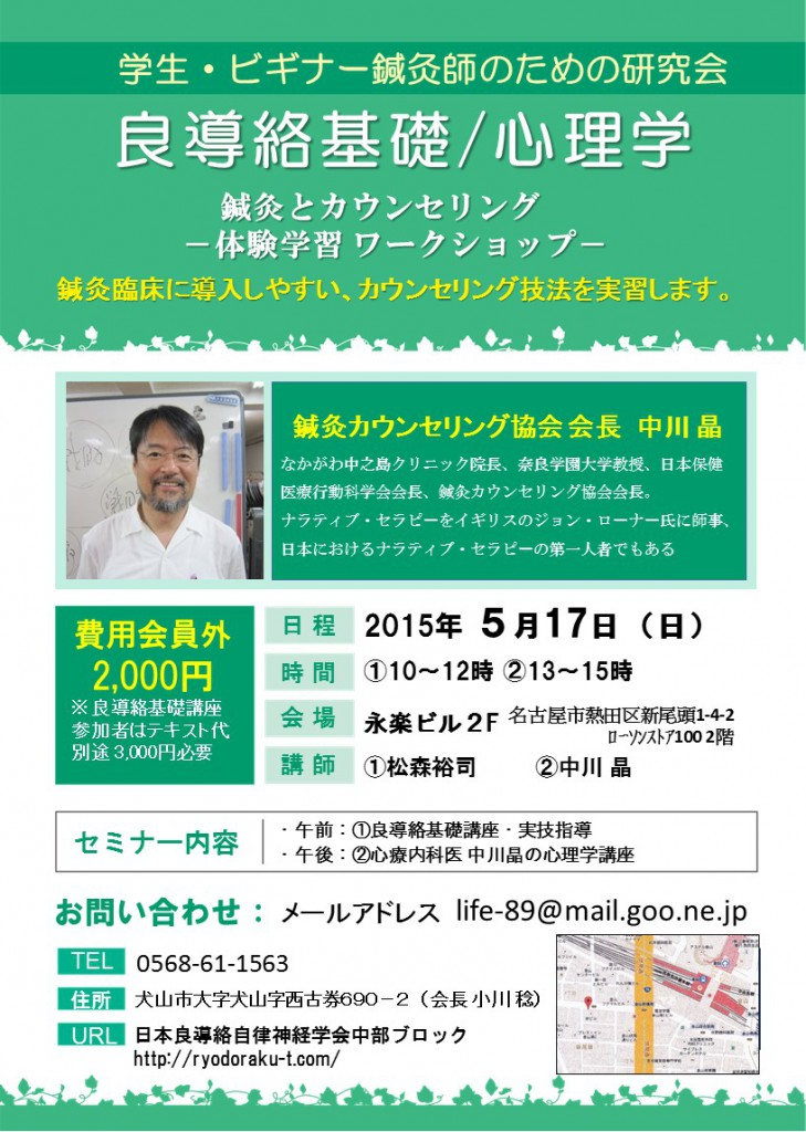 中川晶 5.17セミナー