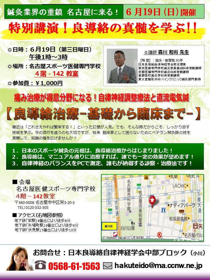 良導絡特別講座 6.19 森川和宥先生 -