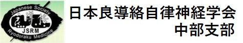 日本良導絡自律神経学会中部支部 SINCE1968年